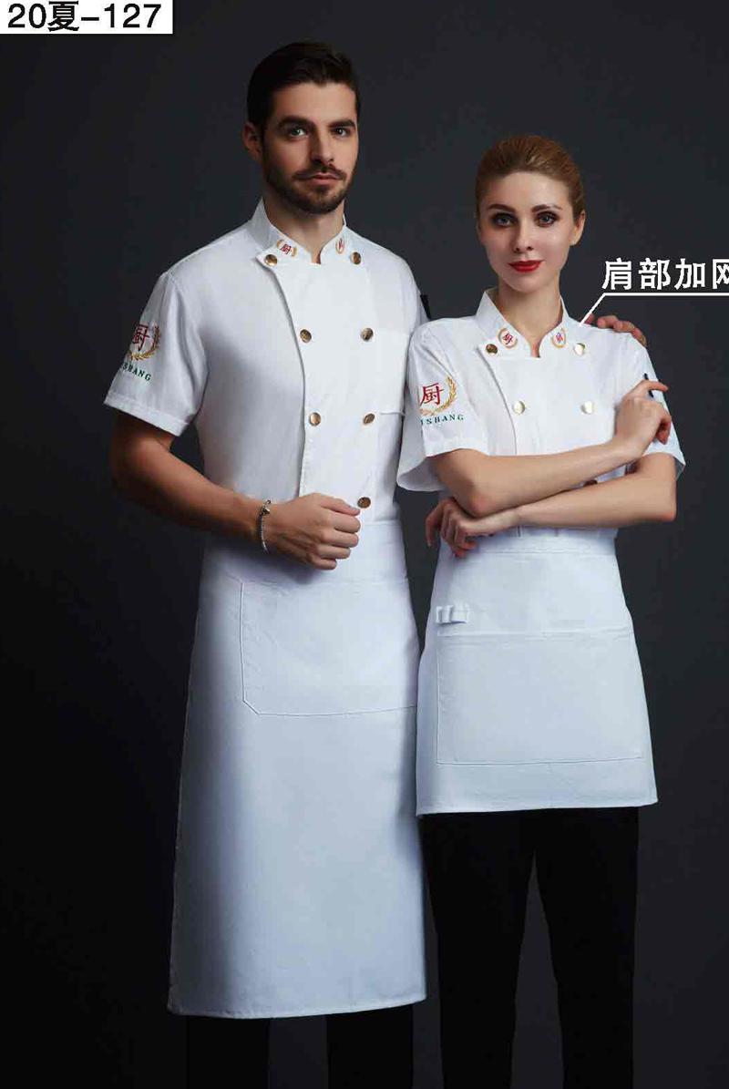 厨师服短袖-20夏-127